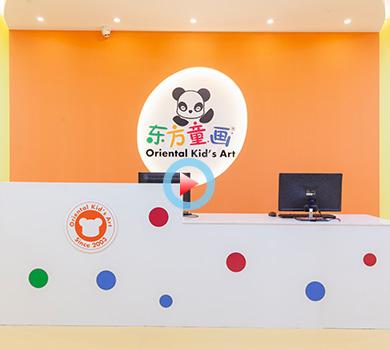 东方童画教育培训机构360全景案例展示